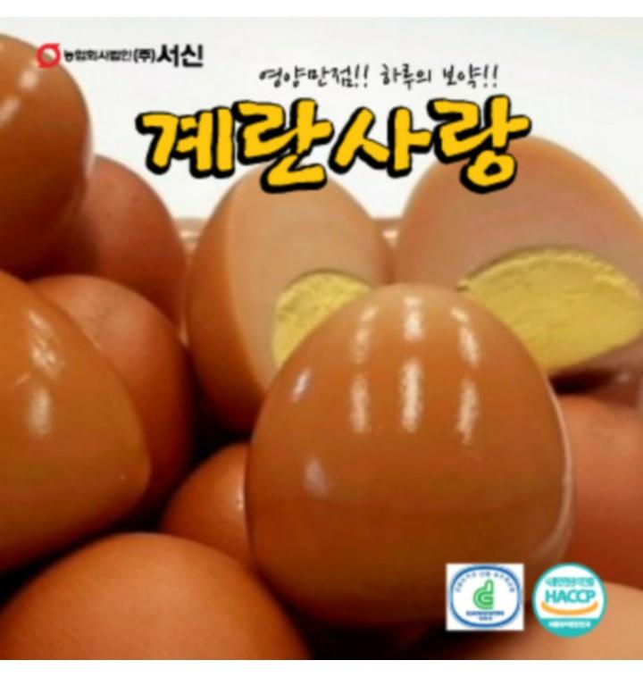 [ 계란사랑 ] 맥반석 구운계란 구운란 60구 (2판)