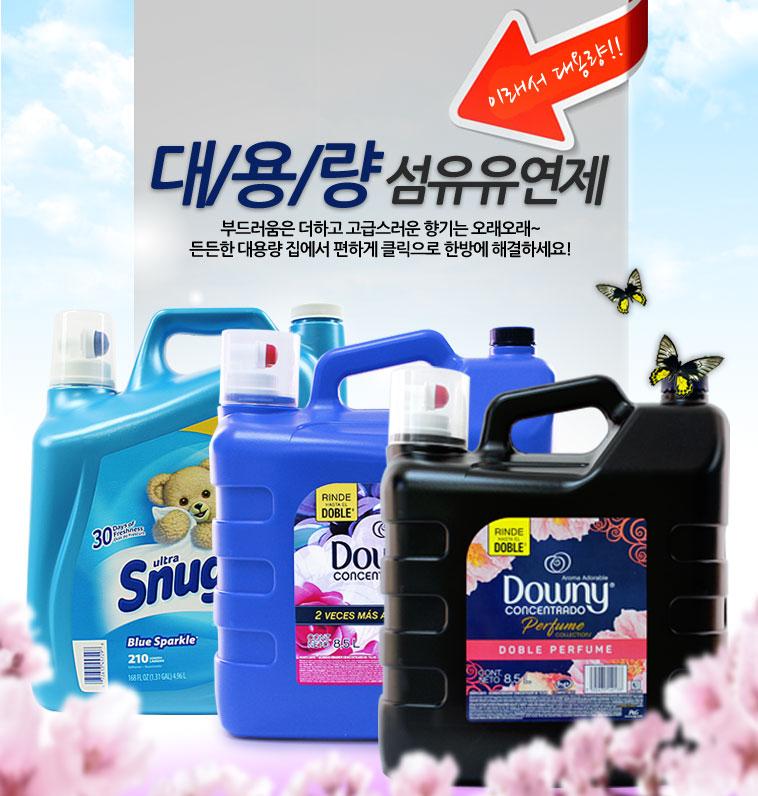 [다우니] 대용량 섬유유연제