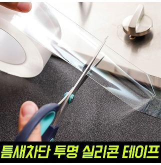 틈새차단 만능 실리콘테이프