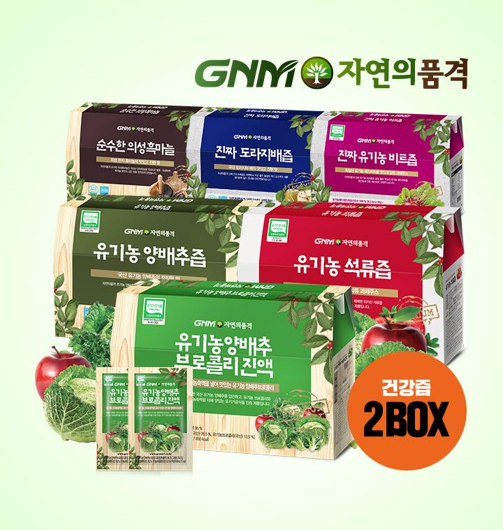 [GNM자연의품격] 양배추즙 외 건강즙 2박스