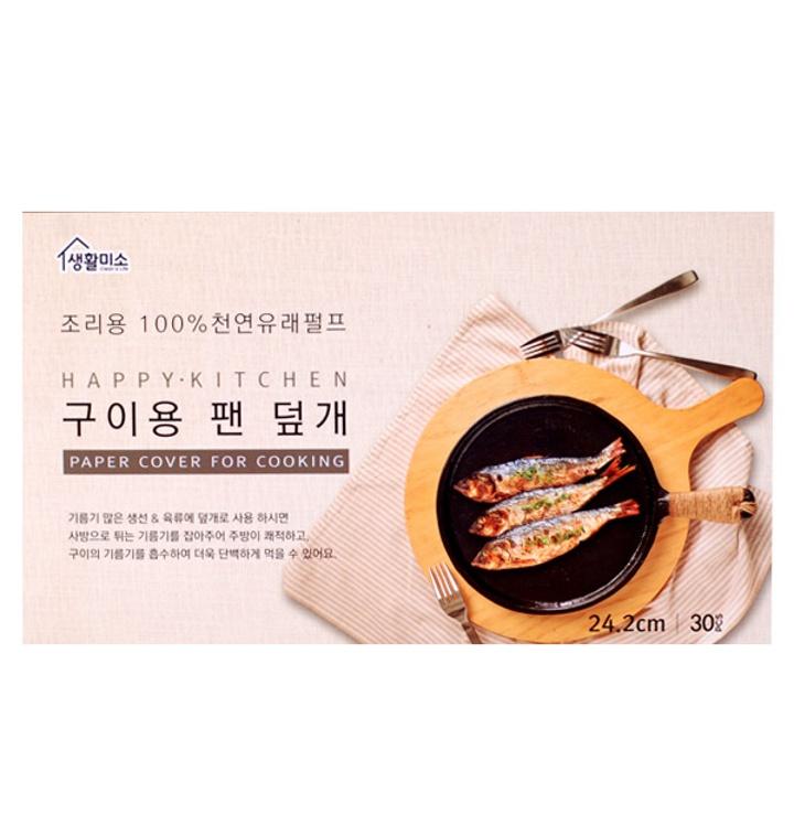 구이용팬덮개30매(24.2cm)
