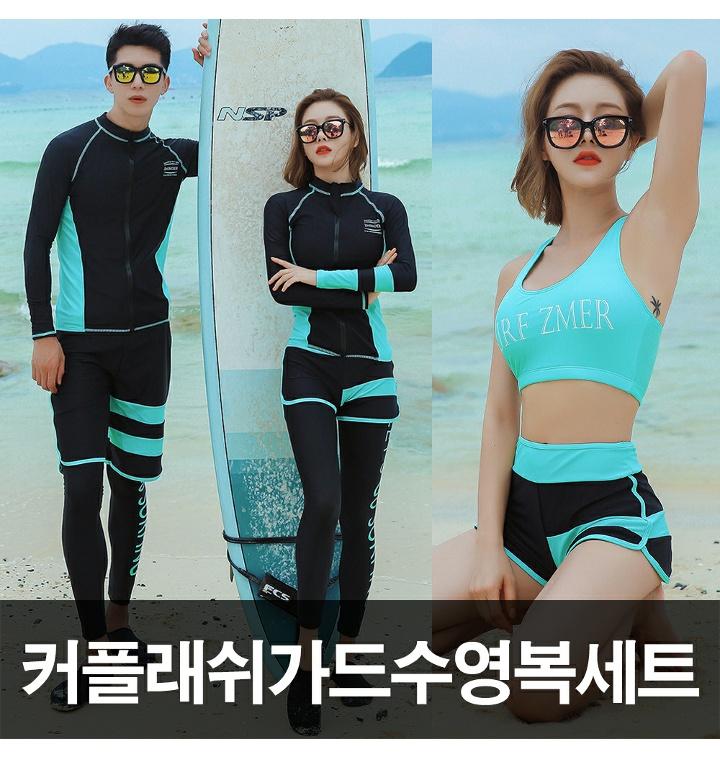 남녀 커플 래쉬가드 수영복 5종 세트 비치웨어 A스타일