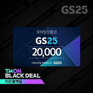 [티몬111111] 티몬블랙딜 GS25 2만원권 11% 할인
