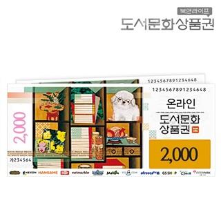 [ARS타임] 온라인도서문화상품권 2천원권 51% 할인판매