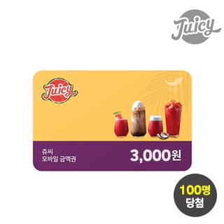[전상품적립] 슈퍼세이브 럭키타임 쥬씨 3천원권 100원 응모이벤트