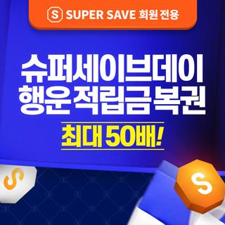 [슈퍼세이브데이] 슈퍼세이브 최대 50배 행운 적립금 복권 이벤트