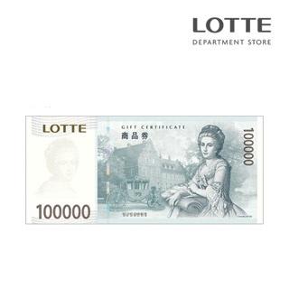 [롯데백화점] 10만원권 지류상품권 할인