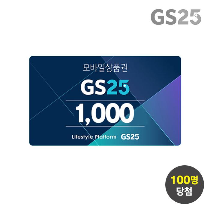 [티몬데이] 럭키타임 GS25 1천원권 100원 응모