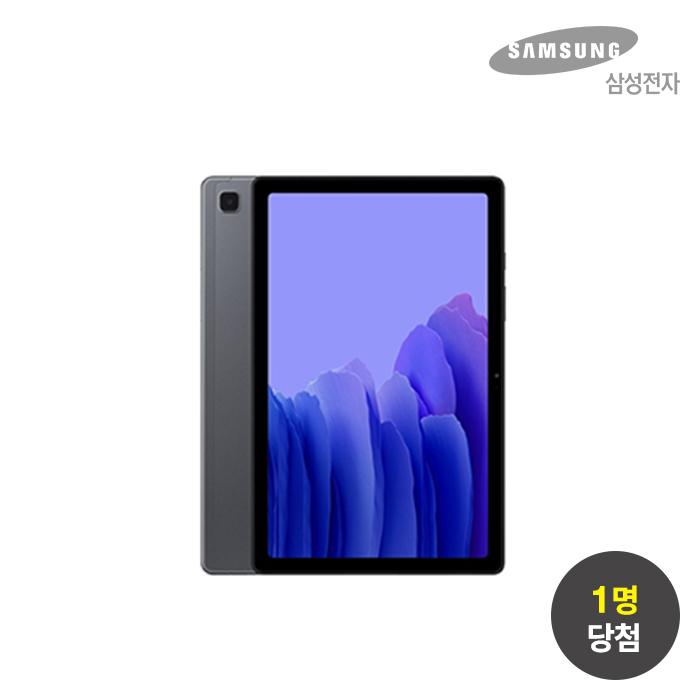 [티몬데이] 슈퍼세이브 럭키타임 삼성 갤럭시탭A7 10.4 SM-T500 Wi-Fi 64G 다크그레이 응모