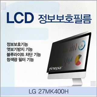 [Best] LG 27MK400H용 LCD 정보보호필름    엿보기방지 center img src htt - W21A4E2