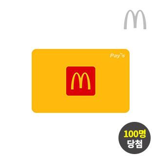 [슈퍼세이브] 럭키타임 맥도날드 5천원 금액권 100원 응모이벤트