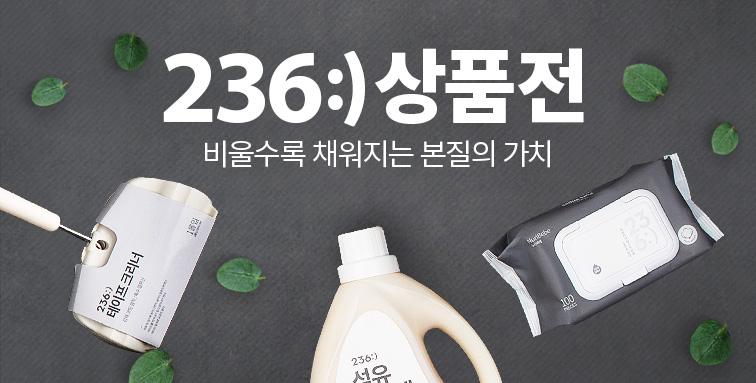 236상품전
