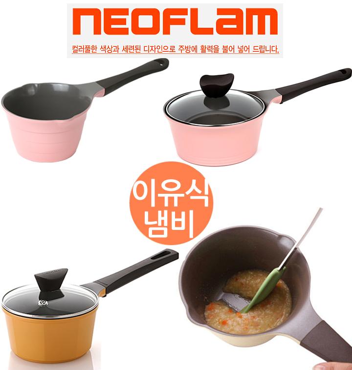 네오플램 이유식냄비&밀크팬
