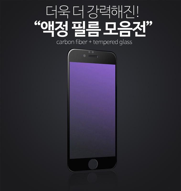 9H 강화유리/필름 모음전!