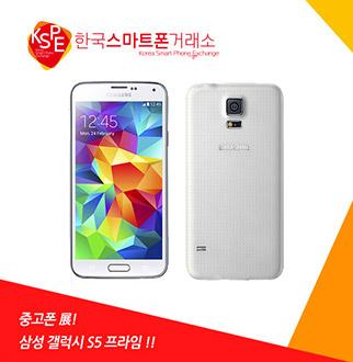 삼성 갤럭시S5프라임 중고폰