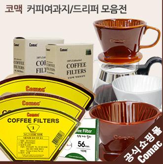 코맥 커피여과지/드리퍼 모음