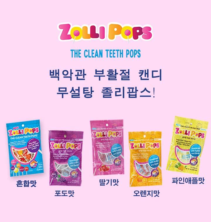 졸리팝 무설탕 막대사탕 5종