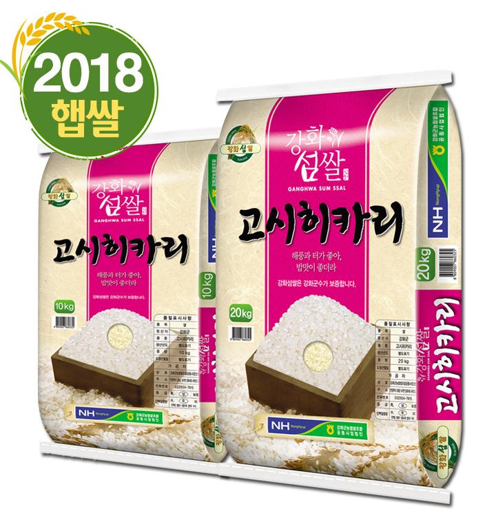 18년 강화섬쌀 고시히카리