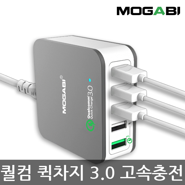 모가비 퀵차지3.0 고속 멀티충전기 핸드폰 휴대폰 충전기