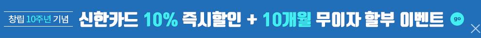 신한카드 10주년 기념 이벤트