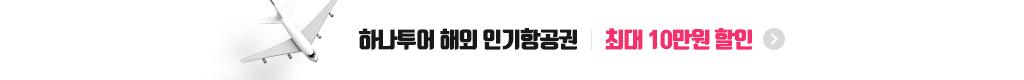 해외인기노선 TOP10