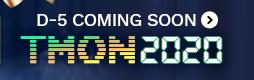 티몬 2020 티저 D-5