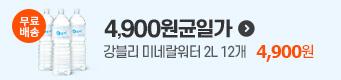 4,900원균일가
