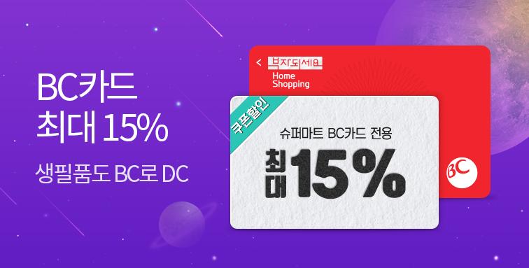 슈퍼마트 X BC카드