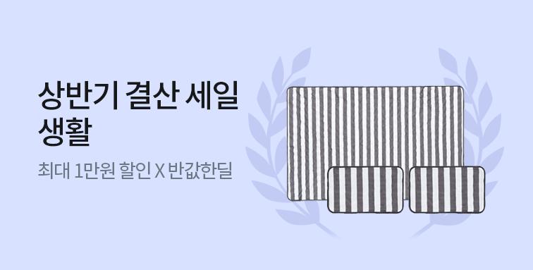 [리빙결산]생활