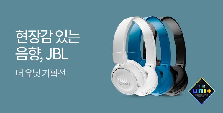 [더유닛] JBL 기획전