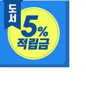 도서5%적립금