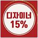 디자이너데이 15%