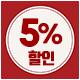 국내숙박_1월 할인쿠폰_5%