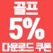 골프 5% 딜다운로드 쿠폰