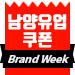 남양 브랜드위크