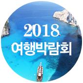 2018 여행박람회