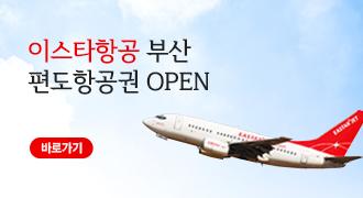 이스타항공 김포 부산 편도항공권