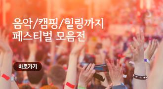 컬쳐 페스티벌 기획전