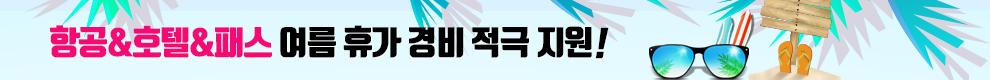 부킹닷컴 6월 프로모션