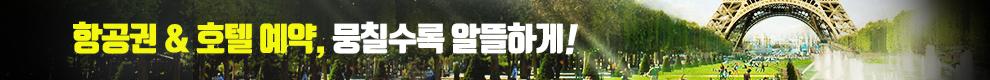 부킹닷컴 5월 프로모션
