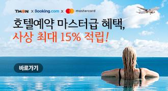 티몬X부킹닷컴 4월 프로모션