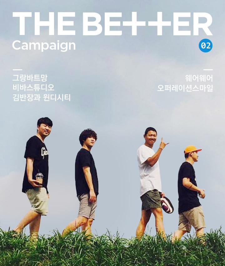 더배터캠페인2호,김반장과윈디시티