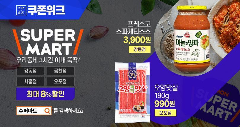 슈퍼마트 강동/오포