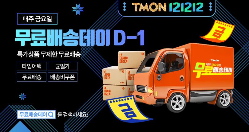 무료배송데이D-1