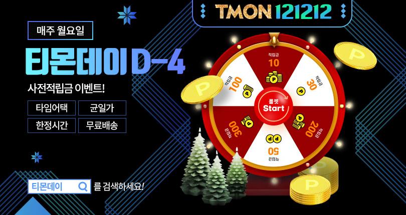 티몬데이D-4